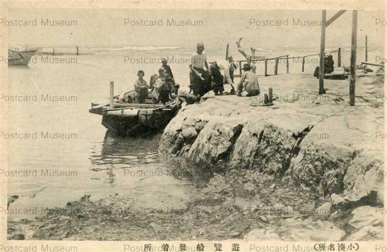 lb770-Pleasure Boat Depot Kominato Chiba 遊覧船發着場 小湊名所