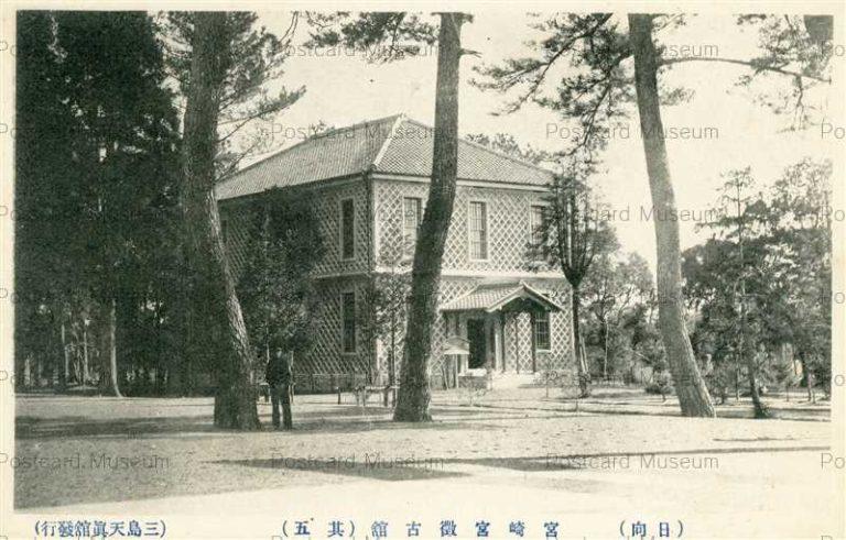 miy195-Chokokan 宮崎宮徴古舘 其五