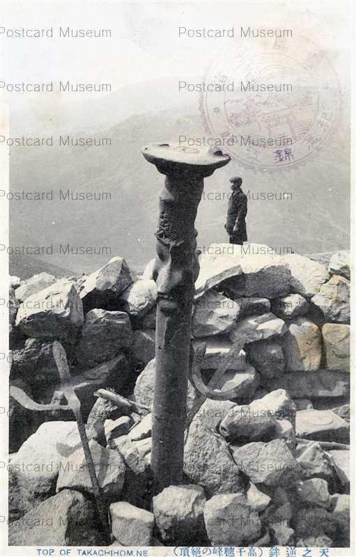 miy560-Takachihomine 天之逆鉾 高千穂峰の絶頂