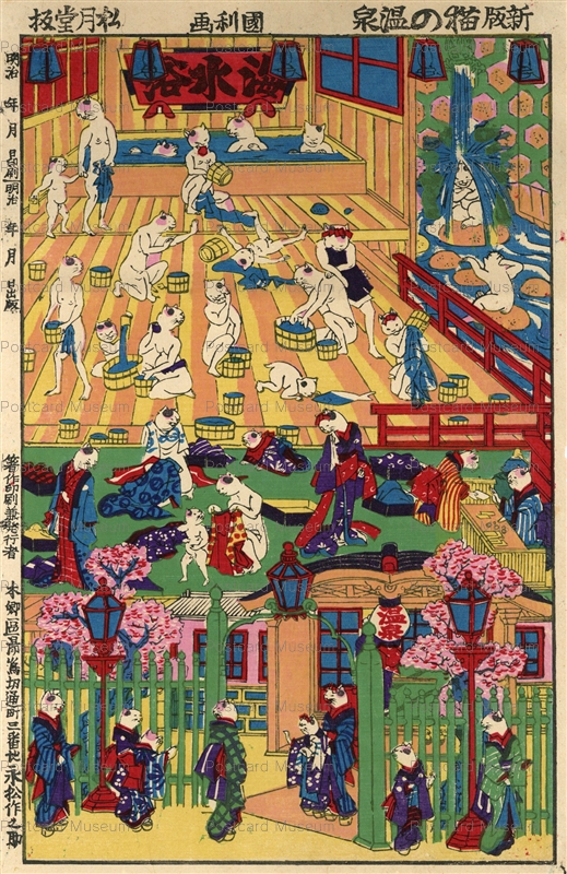uzo285-歌川国利 新板猫の温泉