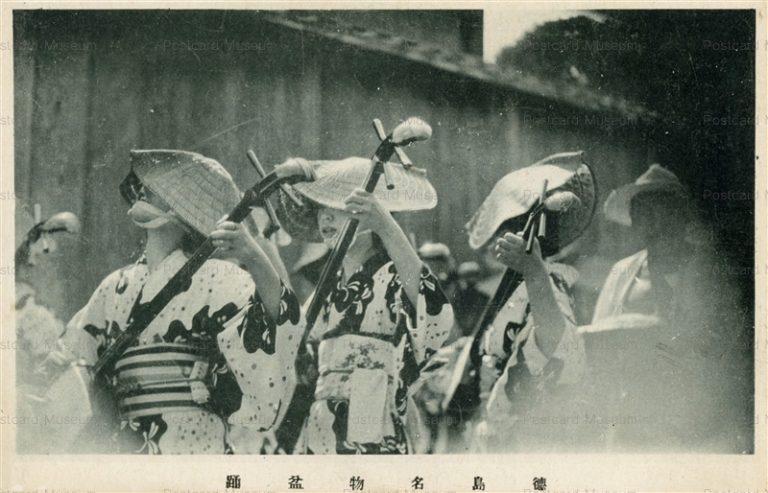 xt1135-Bonodori Tokushima 徳島名物盆踊