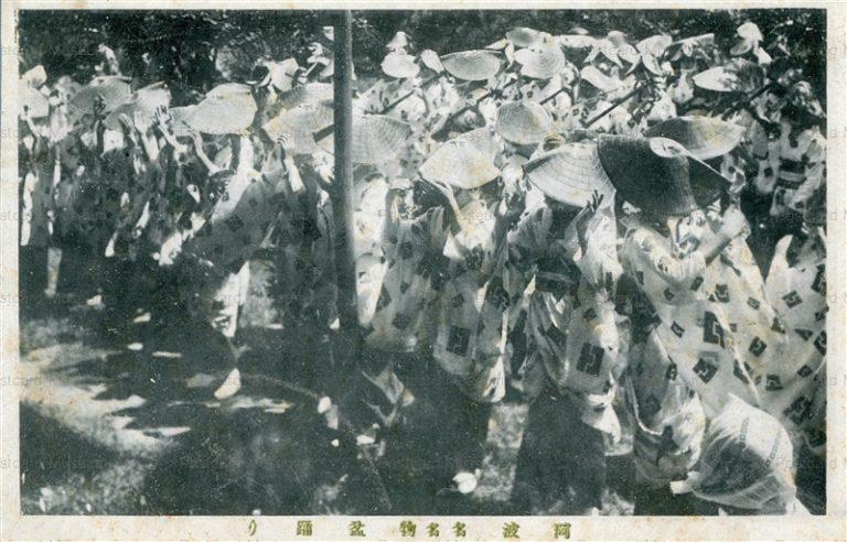 xt1137-Awa Bonodori Tokushima 阿波名物盆踊り