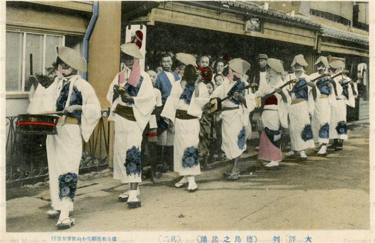 xt1143-Bonodori Tokushima 徳島之盆踊 其二 大評判