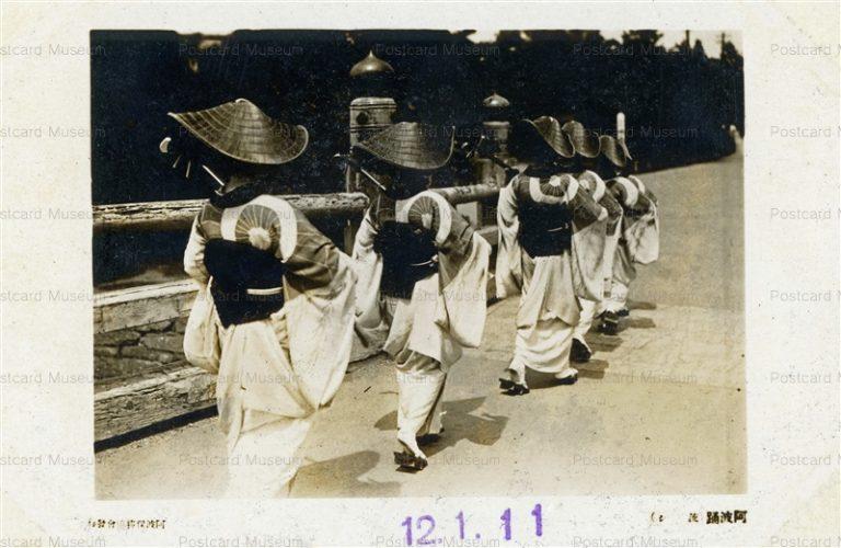 xt1157-Awaodori 阿波踊り