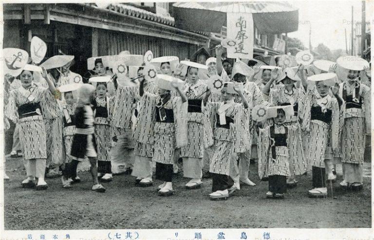 xt1177-Bonodori Tokushima 徳島盆踊り 其七