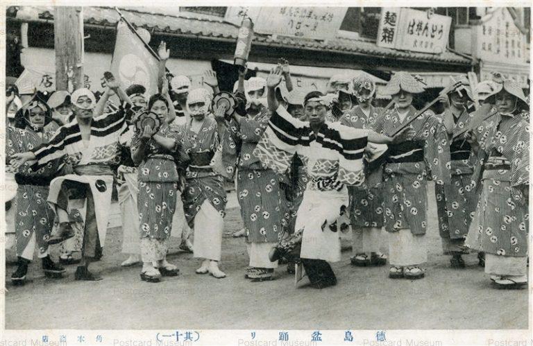 xt1181-Bonodori Tokushima 徳島盆踊り 其十一