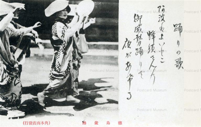 xt1185-Bonodori Tokushima 徳島盆踊