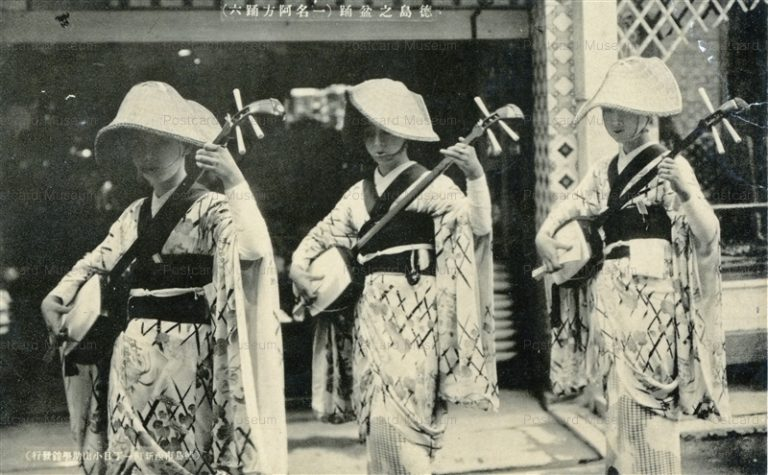 xt1205-Bonodori Tokushima 徳島之盆踊 一名阿方踊六