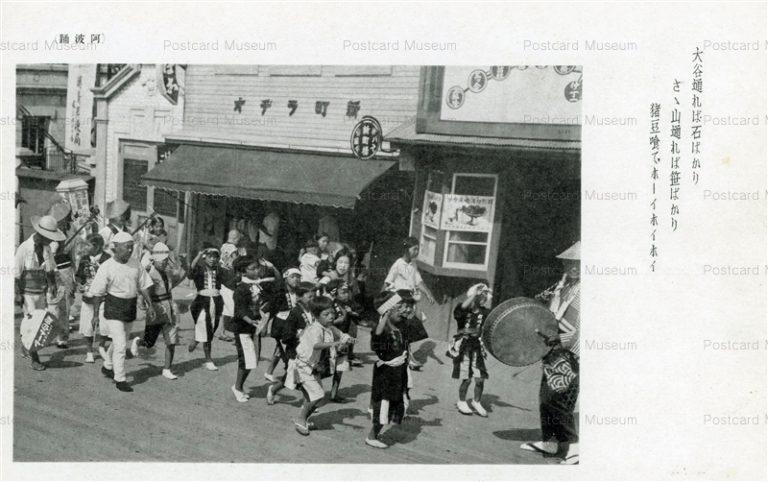 xt1220-Awa Odori Tokushima 阿波踊 大谷通れば石ばかり