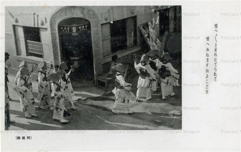 xt1224-Awa Odori Tokushima 阿波踊