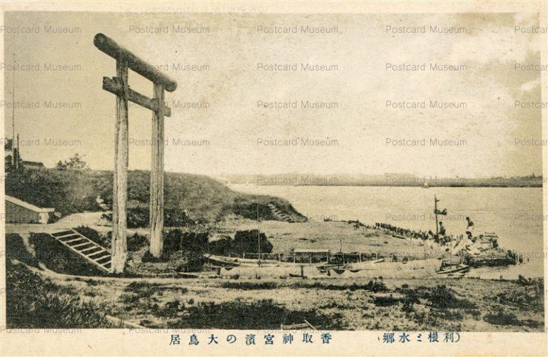 lb862-Katorijinja Tone waterfall Ibaraki 香取神宮濱の大鳥居 利根と水郷 茨城