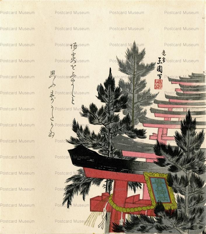 ukt262-天受玉園 貴神社