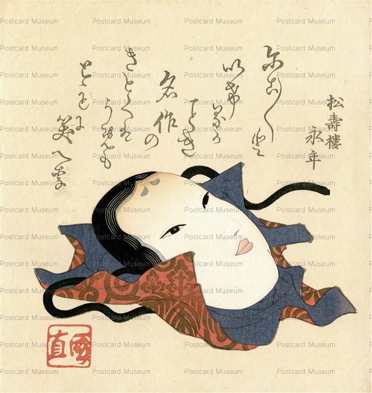 ukt320-直國 松寿楼永年