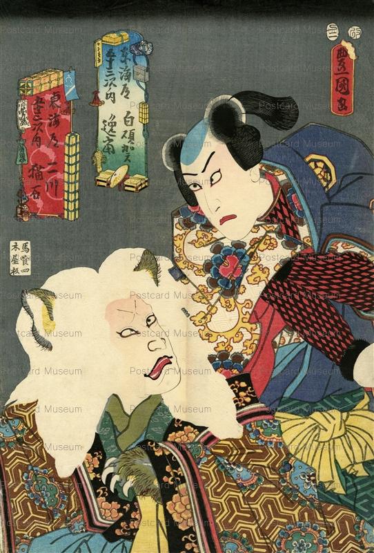 uy670-豊国三代 東海道五十三次ノ内 白須賀 逸当,二川 猫石