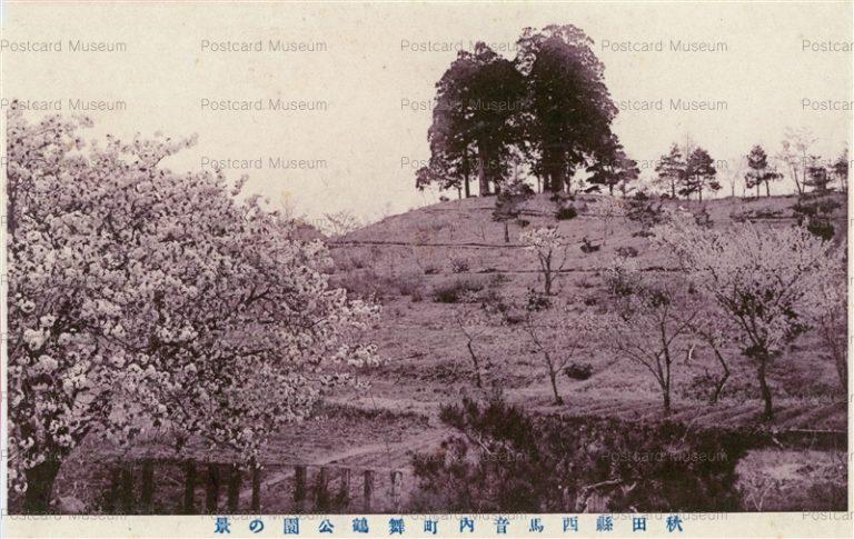 er756-Maizuru Koen Nishimonai 秋田県西馬音内町 舞鶴公園の景