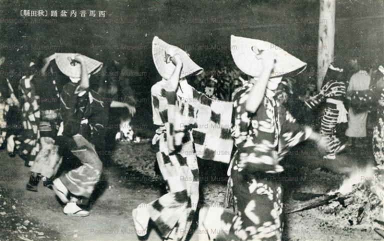 er765-Nishimonai Bonodori 西馬音内盆踊 秋田