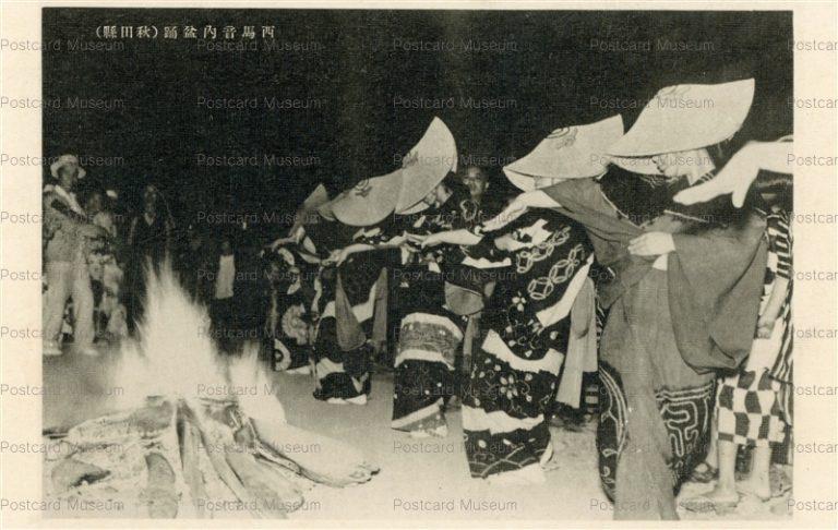 er768-Nishimonai Bonodori 西馬音内盆踊 秋田