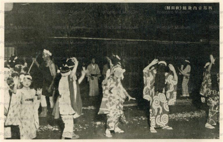 er770-Nishimonai Bonodori 西馬音内盆踊 秋田