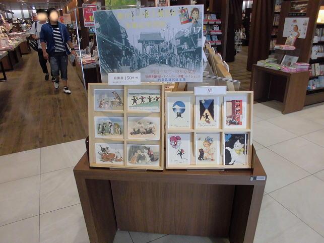 蔦屋書店 東松山店1
