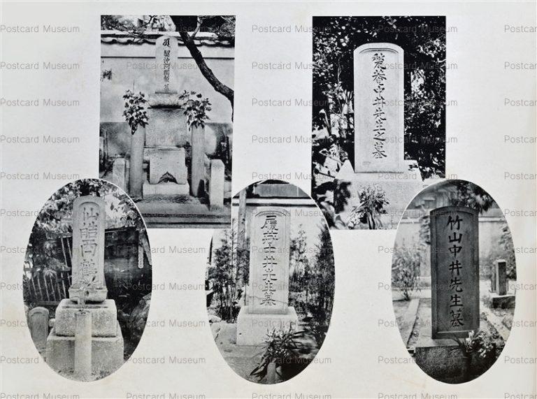 oj775-Tomb Nakai.Ihara 中井竹山墓 井原西鶴墓