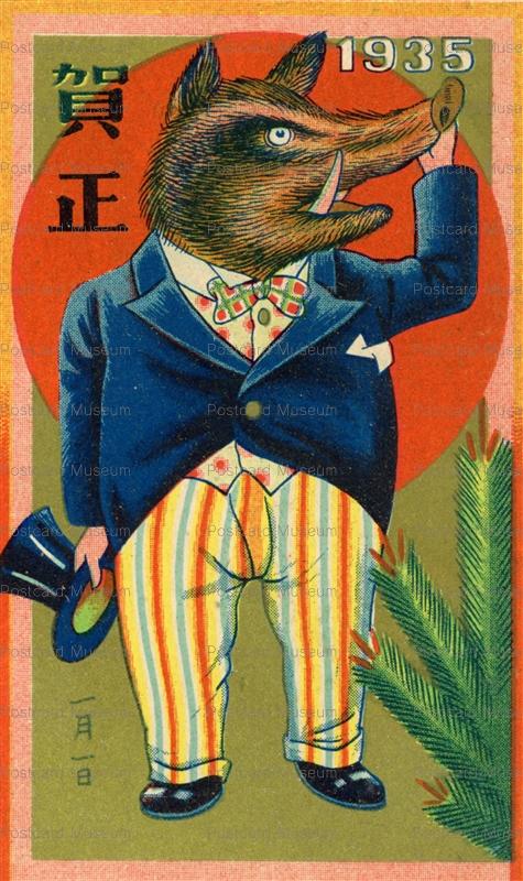 nbz035-賀正 猪の紳士