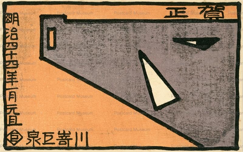 nbz130-亥 賀正 川崎巨泉 明治44年
