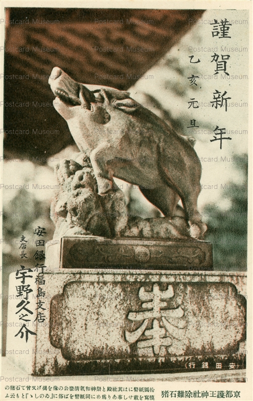 nbz340-謹賀新年 乙亥元旦 京都護王神社除難石猪 安田銀行 福島支店