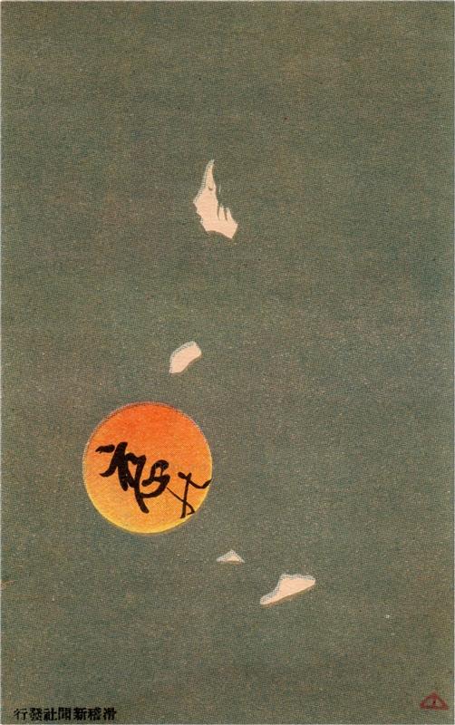 01-02 恋北 提灯 絵葉書世界 明治40.1907