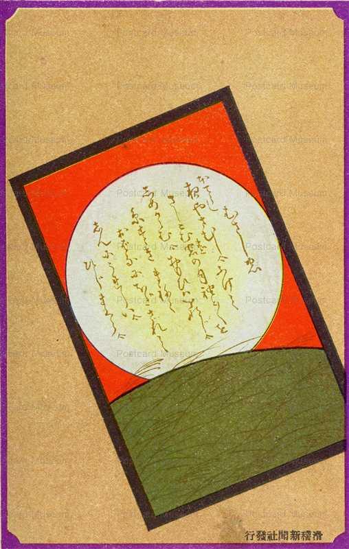 05-13 茶屋の廣告