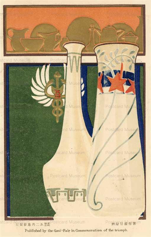 aa183-凱旋記念五二共進会 瓶