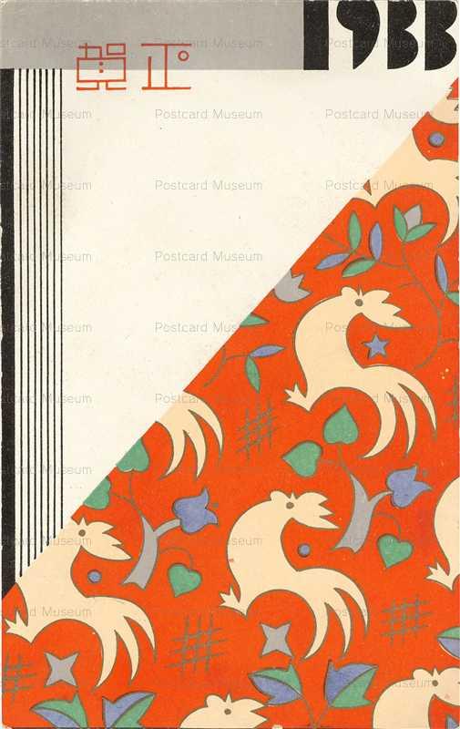 ar023-ニワトリの図 賀正 1933