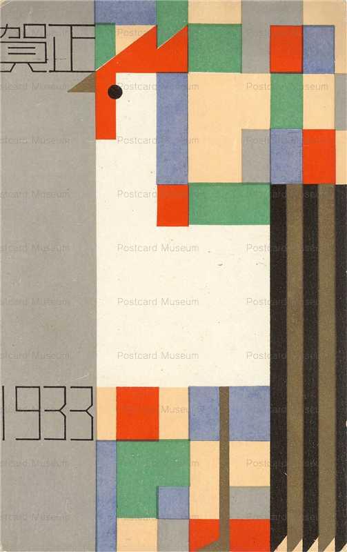 ar024-ニワトリの図 賀正 1933