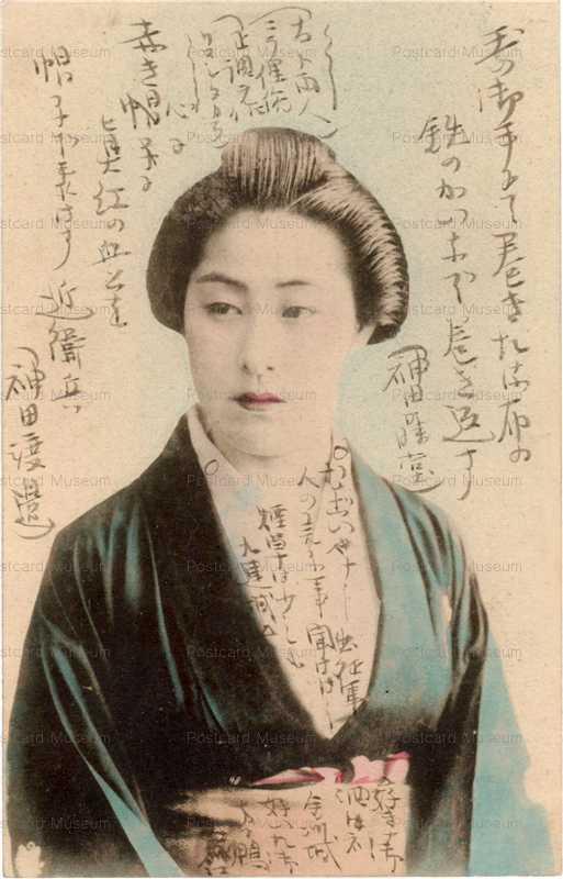 bk020-女性 神田藤堂 神田渡邊