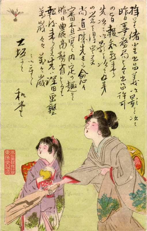 bk024-羽子板を構える女性と子供 風俗画報発行所 東陽堂発行