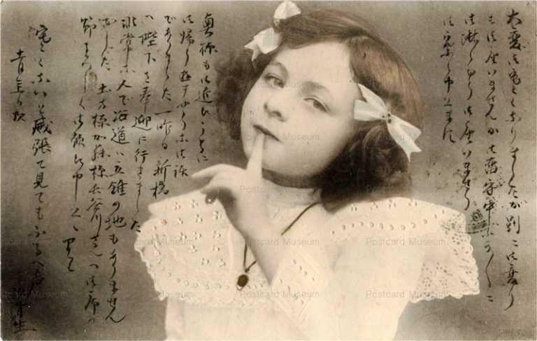 bk034-外国人の女の子 陛下奉迎の便り