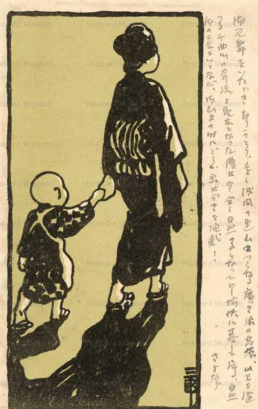 bo050-太田三郎 母子