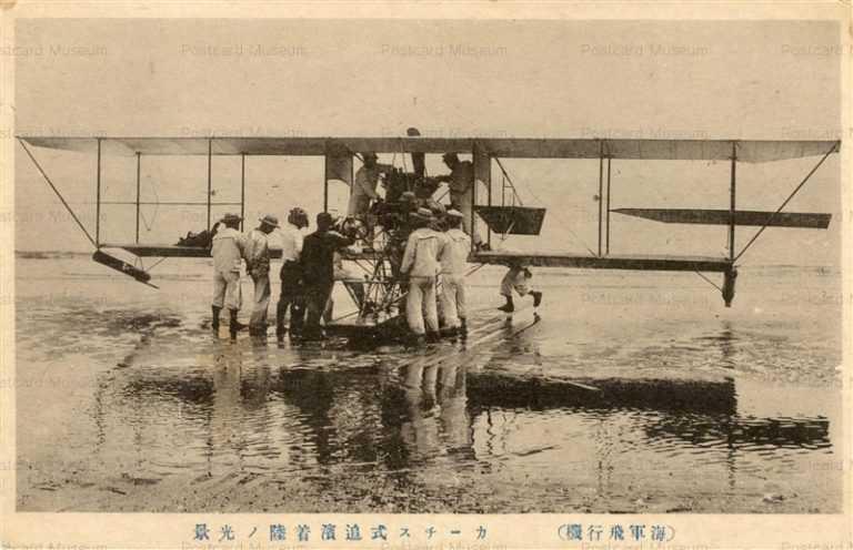 飛行機 | 絵葉書資料館