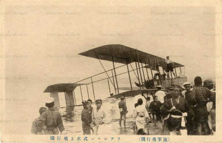 ca012-ファルマン式水上飛行機 海軍飛行機
