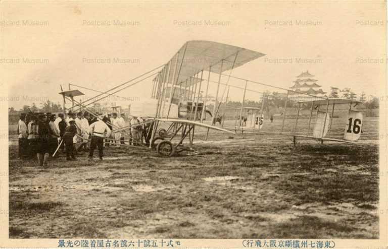 ca017-モ式一五号一六号名古屋着陸の光景 東海七州横断京阪大飛行