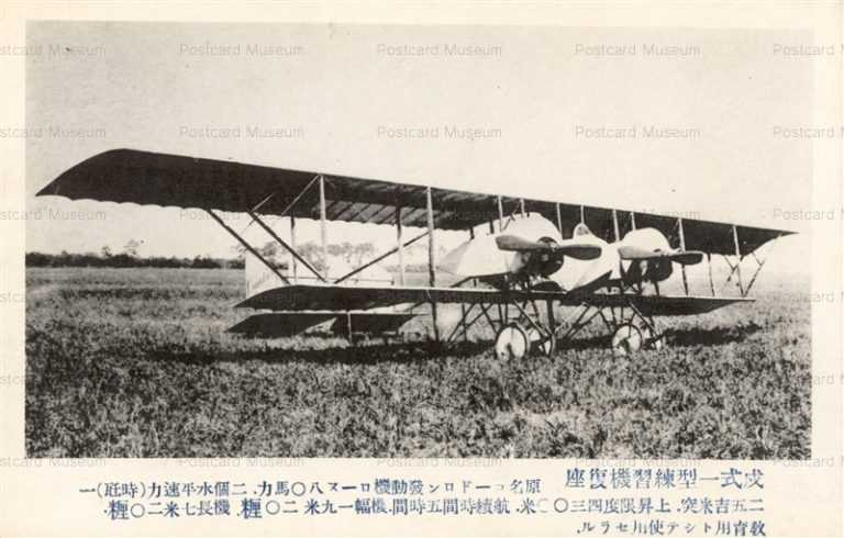ca110-戌式一型練習機復座