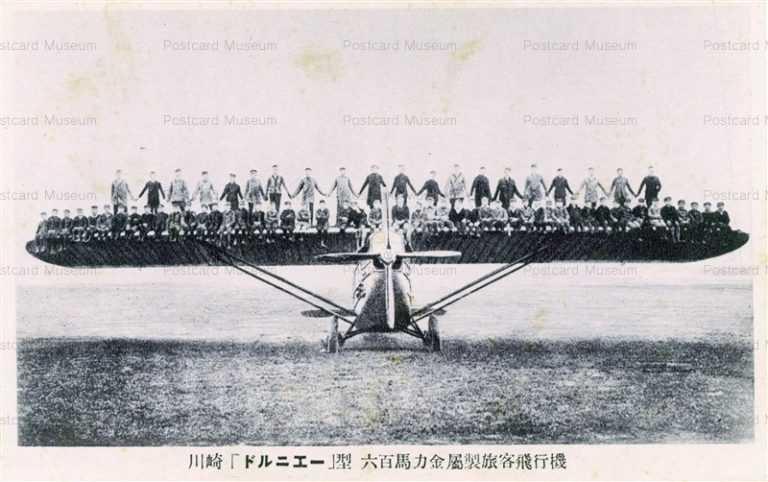 ca215-川崎ドルニエー型 6百馬力金属旅客飛行機