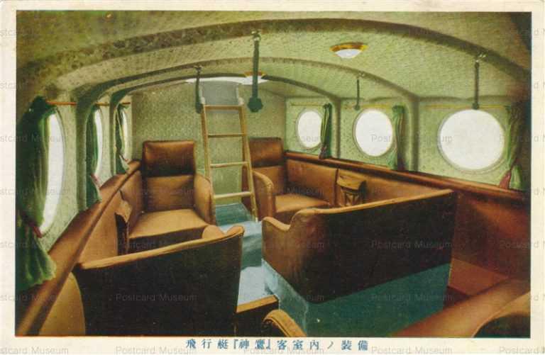 ca540-飛行艇 神鷹 客室内の装備