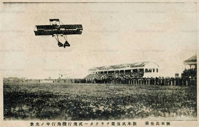 ca715-阪本氏坐乗 阪本式復葉ツラクタ―式飛行機飛行中ノ光景