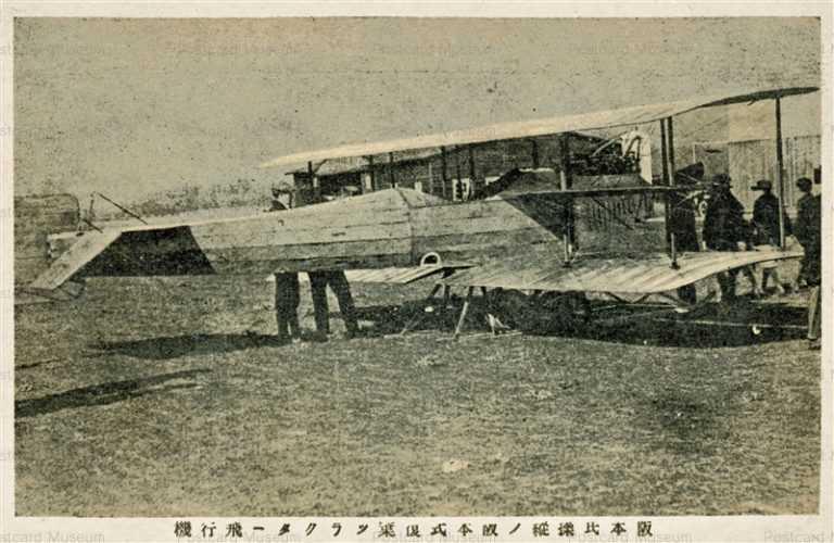 ca720-阪本氏操縦の復葉ツラクタ―飛行機