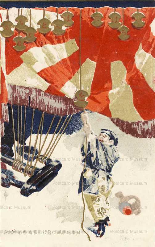 cb010-一條成美「幕を下ろす大黒様」勧銀 日本勧業銀行発行貯蓄債券最終記念
