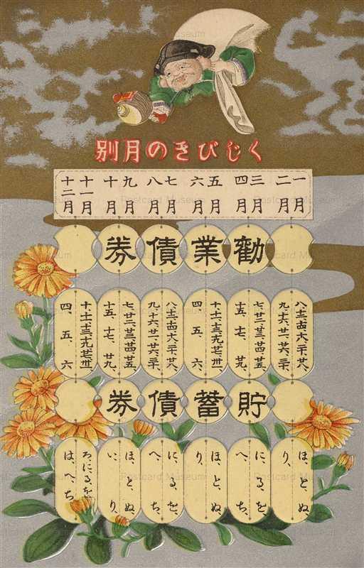 cb012-日本勧業銀行月報社 エンボス くじびきの月別 勧業債権・貯蓄債権