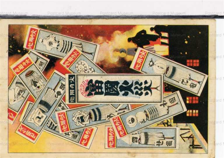 cb120-富国火災