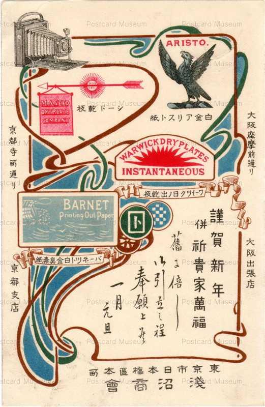 ccf001-浅沼商会