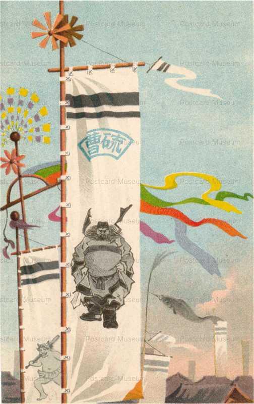 cck003-硫曹 閻魔旗