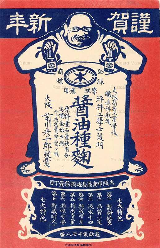 cck005-醤油種麹